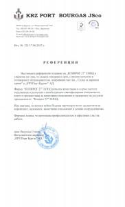 референция КРЗ Порт Бургас