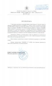 референция Облатна Управа Бургас